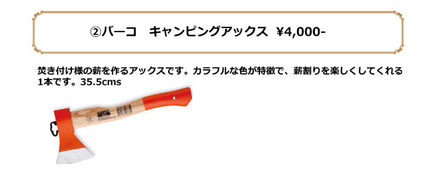 ax small